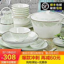 橙叶景德镇陶瓷餐具套装碗盘套装家用日式碗碟套装骨瓷碗筷组合