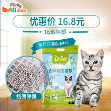 波奇网怡亲猫砂膨润土结团猫砂包邮10公斤猫砂除臭猫沙16省包邮
