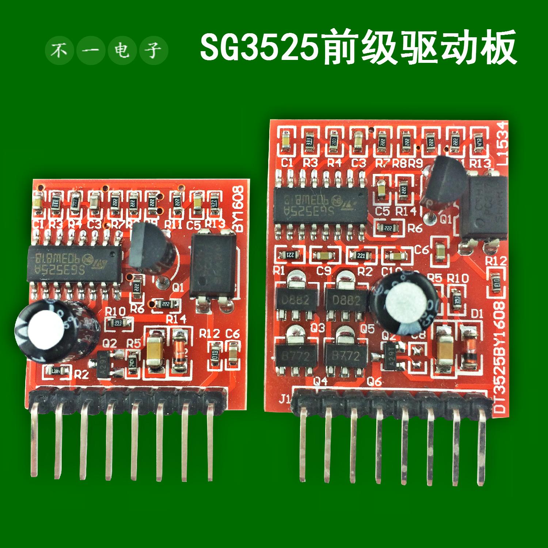 sg3525逆变器前级驱动板小板逆变器驱动板落水保护图腾美格驱动板图片