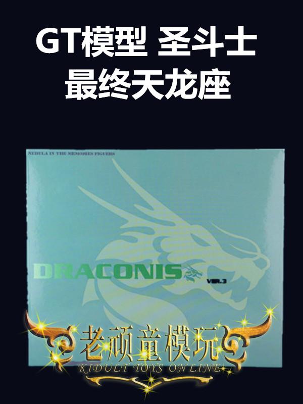 GT 青铜圣斗士模型 圣衣神话EX2.0 合金 最终天龙座 紫龙 原色