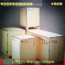 定制包装箱木箱机械包装物流金属扣箱免熏蒸出口木托盘厂家直销