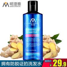 明澄雅生姜洗发水控油去屑防脱发洗发水止痒控油姜汁老姜王头发