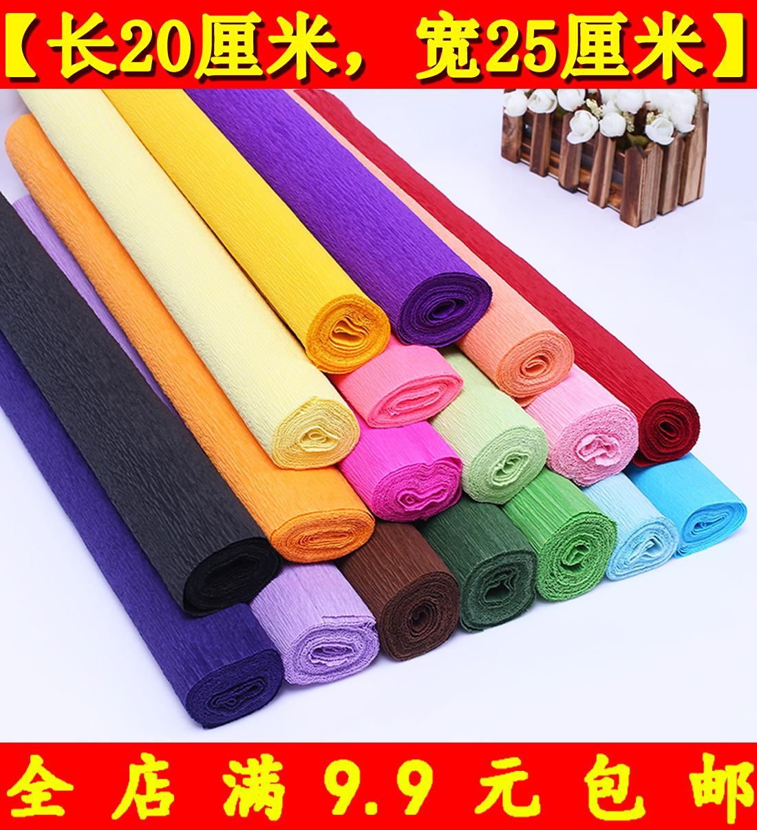 皱纹纸褶皱纸彩色卷边纸 幼儿园手工diy玫瑰花纸花纸艺材料满包邮