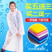 一次性雨衣加厚 户外旅行徒步登山成人儿童便携男女透明雨衣雨披