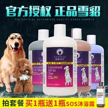 雪貂狗狗沐浴露红棕泰迪贵宾犬杀螨除菌阿拉斯加白毛专用宠物用品