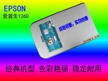 清仓 p660照片文档证件办公家用高清A4扫描仪特价 1250 爱普生1260
