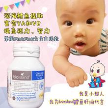 bioisland儿童婴儿鳕鱼肝油DHA维A促进大脑眼睛发育90粒 澳洲代购