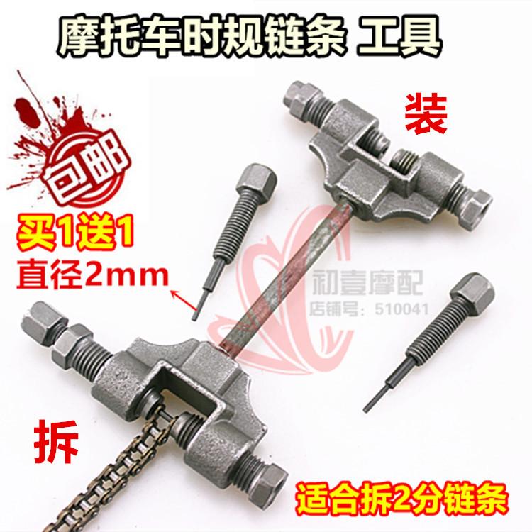 摩托车时规正时链条拆卸器 04C-1链条拆链器拆装工具 2分链05B-1