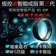 正品极控者R3F智能戒指NFC创意魔戒指环 情侣可穿戴式设备高科技