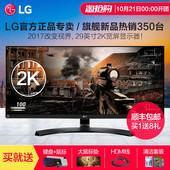 顺丰送8礼LG 29UM59A-P 29英寸IPS电脑液晶21:9高清2K显示器超27