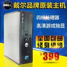 戴尔二手台式电脑迷你小主机双四核原装家用办公LOL游戏独显i3i5