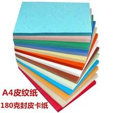 订彩纸装 订封面纸 皮纹纸装 包邮 A4皮纹纸180克彩色皮纹卡纸
