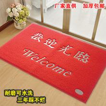 门口入户地垫地毯进门脚垫除尘防滑塑料橡胶PVC丝圈欢迎光临门垫