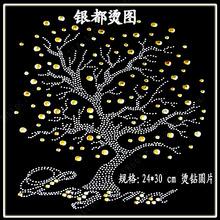厂家特价/ 烫钻烫图案 烫钻图 特价新款 发财树 GD-153