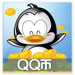 腾讯QQ币1-10000个q币1个/1qb1个Q币按元直充★QB1QQ币 自动充值