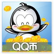 QQ币10个直充