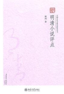 明清小说评点/中国古代文体学研究丛书,林岗 著,北京大学出版社【保证正版现货】