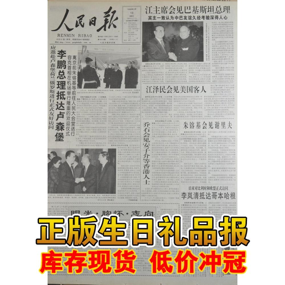 日热销老报纸礼品送闺蜜老婆礼物男13月2年1998年代90正版生日报