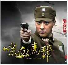 杨婧琳 黑帮剿匪 大型抗日电视剧 康磊 喋血马帮DVD 正版