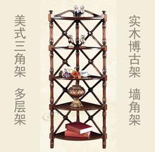 欧式 品牌 实木 博古架 多层古董架 展示架 陈列架 饰品架 三角架