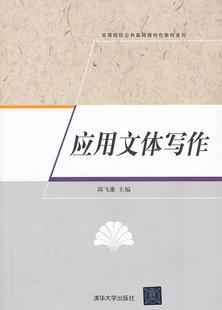 《应用文体写作》邱飞廉, 清华大学出版社【保证正版】