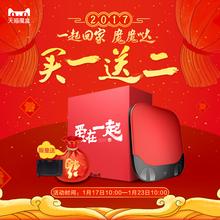 天猫魔盒 M17网络电视机顶盒高清电视盒子8G闪存魔盒3硬盘播放器
