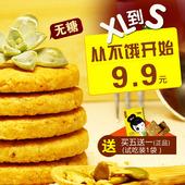 食美人燕麦无糖饼干五谷杂粮全麦粗粮低饱腹代餐孕妇糖尿人零食品