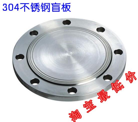 304不锈钢盲板/不锈钢法兰盖/盖板DN25 DN32 DN40 DN50 DN80 -100
