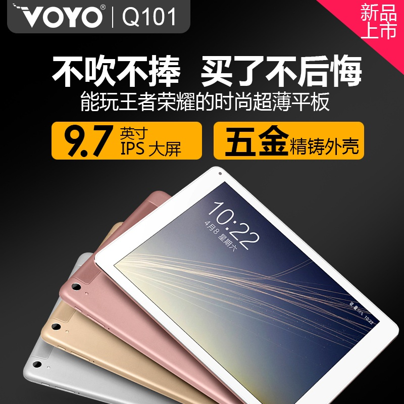 Voyo Q101HD游戏平板电脑9.7英寸超薄智能安卓四核小平板GPS导航