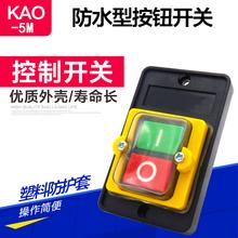 开关KAO5M防水型控制按钮KA05MBSP210F1B机床按钮包邮