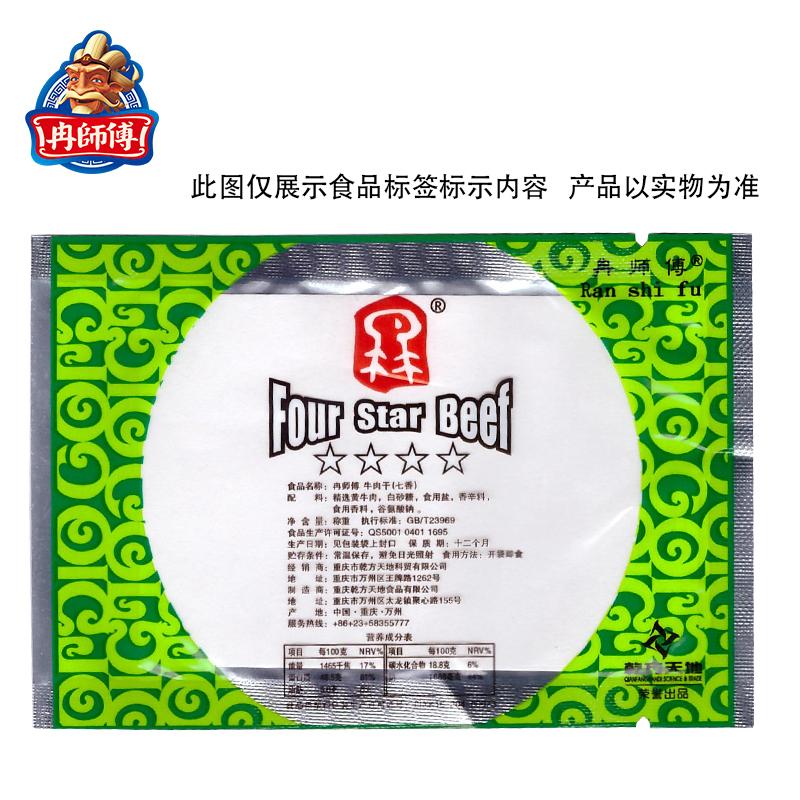 现货牛肉类零食特产大陆袋装香辣冉师傅散装牛肉干小吃卤味重庆