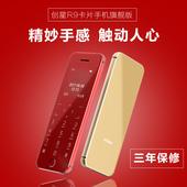 创星(手机) R9超薄迷你卡片超小手机男女个性袖珍备用学生手机