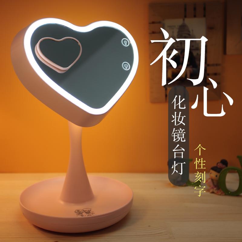 镜子台灯送女生日礼物实用浪漫特别闺蜜朋友韩国创意礼品老婆38三八妇女节