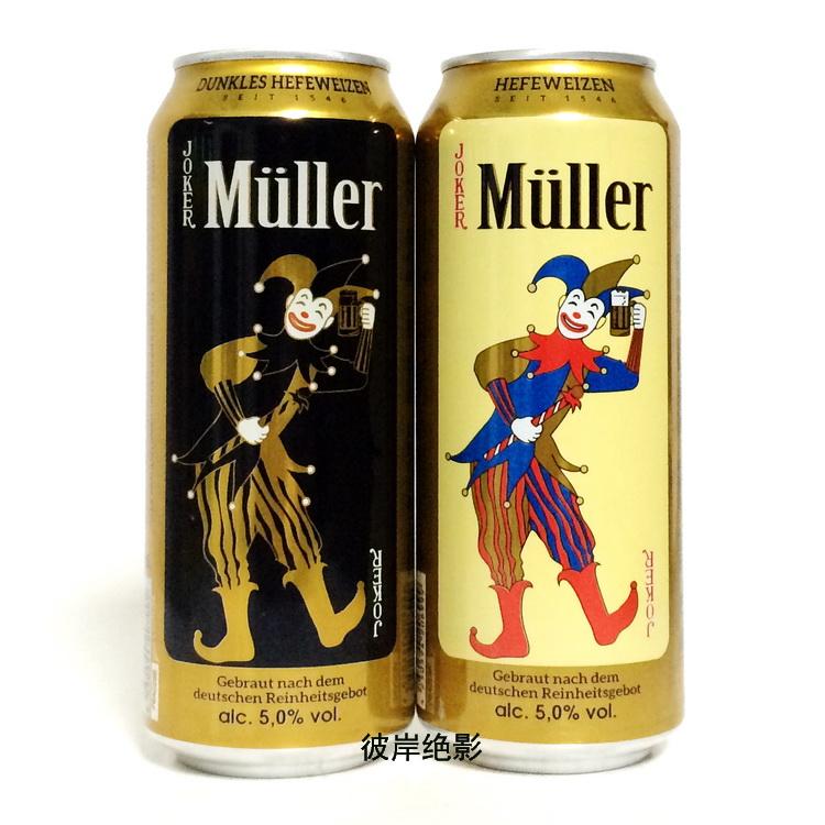 德国磨坊主小麦啤酒 罐 趣味收藏扑克牌大王小王纪念罐500ml铝瓶