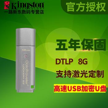 金士顿Kingston DTLPG3 8G U盘金