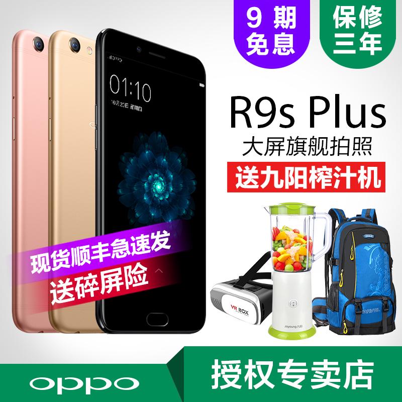 6期免息 OPPO R9S plus正品手机oppor9plus oppor11 oppor9splus