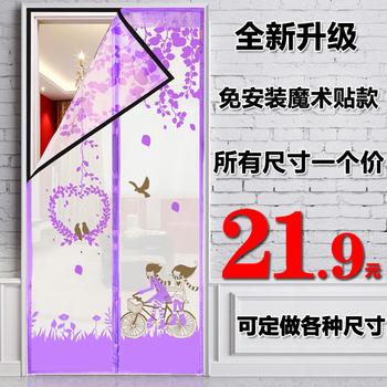 夏季磁性软纱门加密娱乐网站白菜网站大全静音防蚊