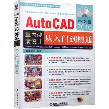 全新正版现货 中文版AutoCAD2016
