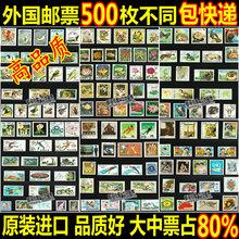 高品质外国邮票500枚不同 进口原包装 保真保品质 集邮收藏 包邮