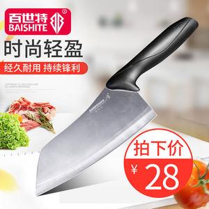 百世特菜刀 家用不锈钢厨刀切片刀 切