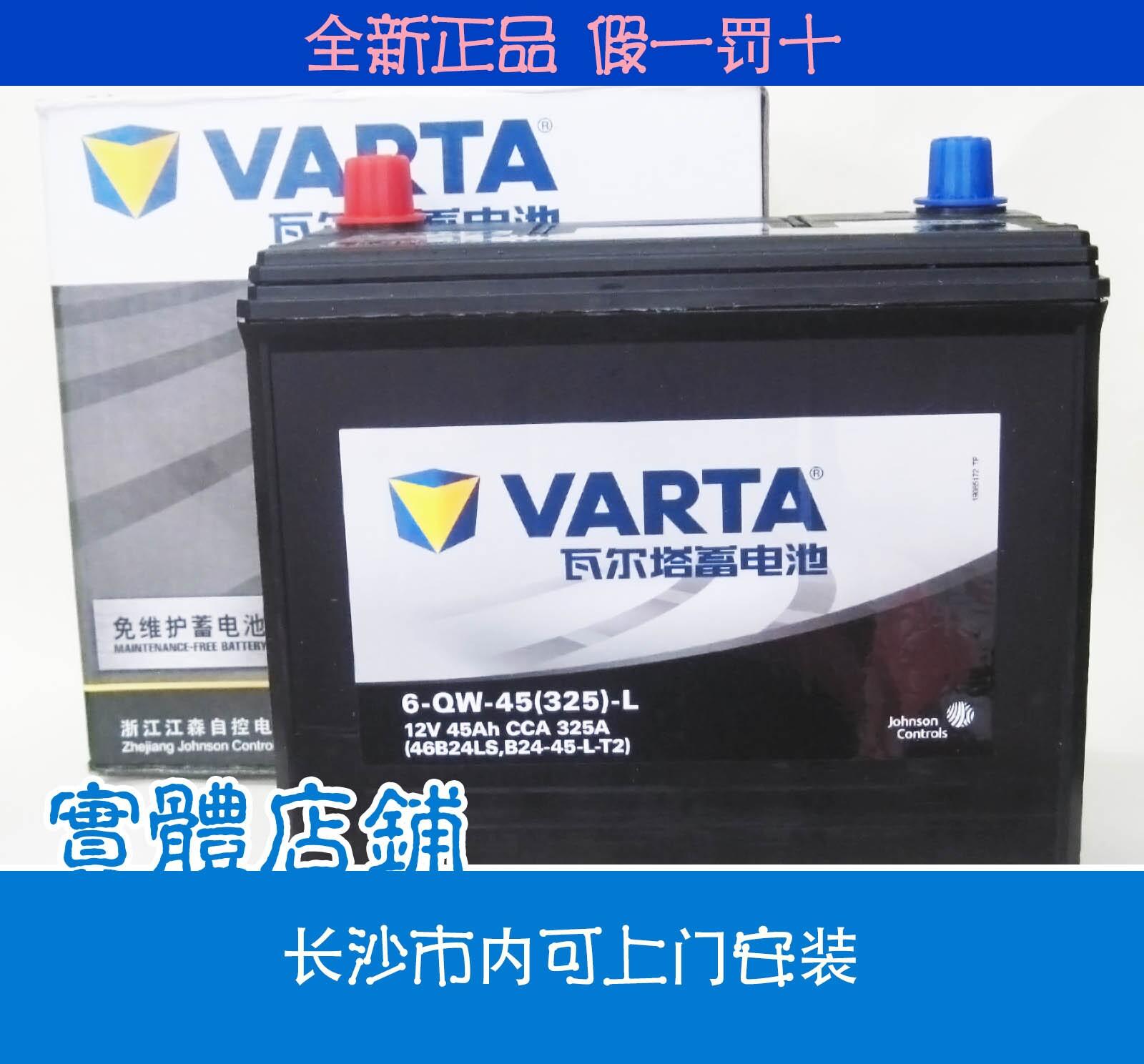 瓦尔塔汽车蓄电池日产轩逸阳光颐达骐达逍客骊威本田crv锋范电瓶