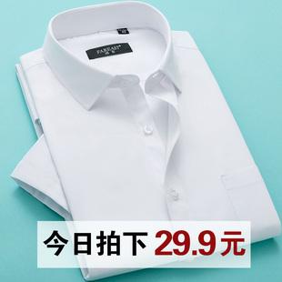 远东夏季白衬衫男士衬衫商务衬衫男短袖衬衣男宽松正装大码寸薄款