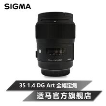 6期免息包邮Sigma适马35mm 1.4Art全画幅单反定焦镜头佳能口现货