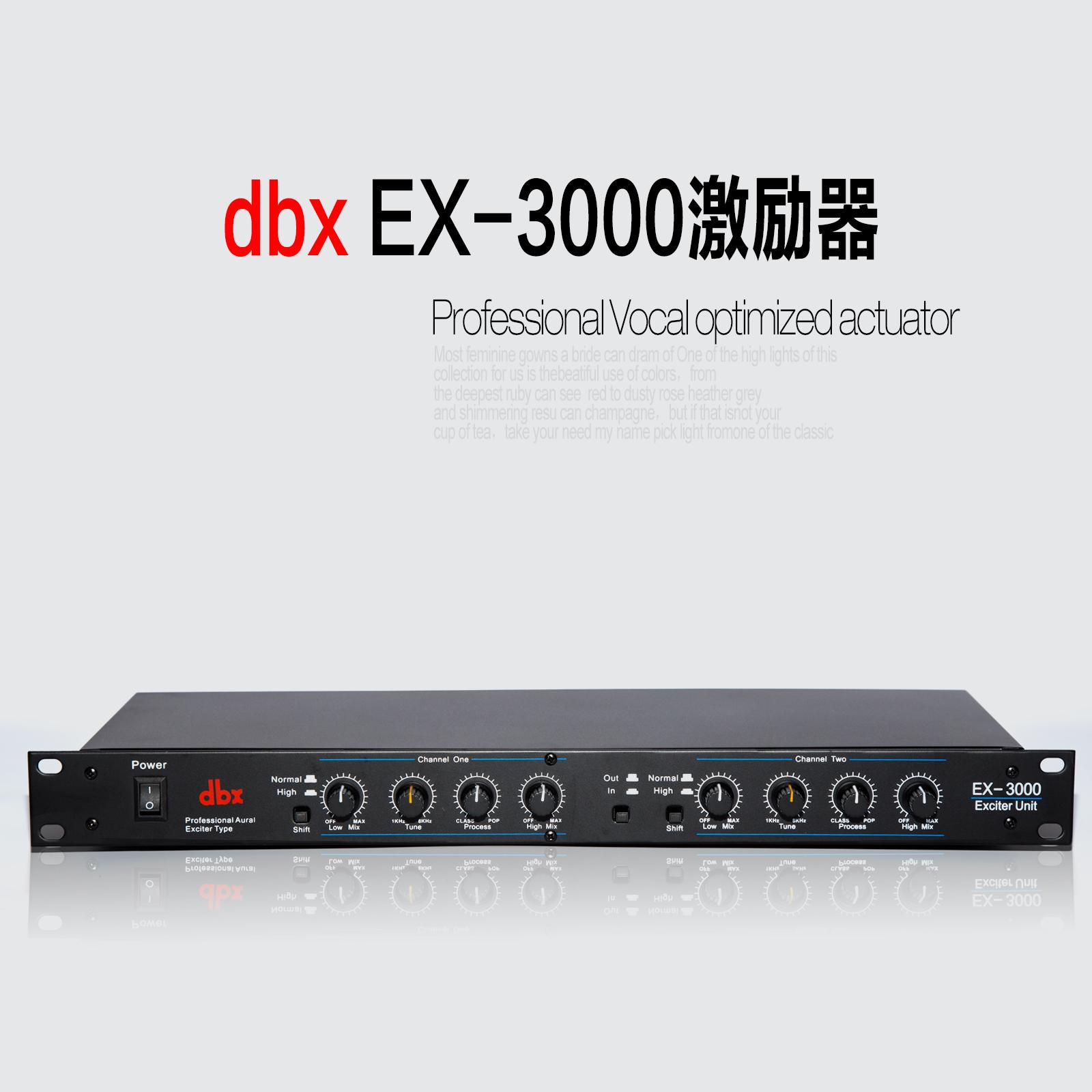 EX-3000话筒专业激励器人声乐器声音优化器专业舞台会议工程音响