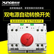 希崖双电源自动转换开关63a 双电源切换开关 双电源自动转换器