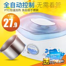 不锈钢胆全自动恒温发酵1升家用送菌粉 SN1006酸奶机 JOY MAKE