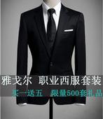 婚礼工作服 西装 修身 职业正装 版男士 雅戈尔春秋中青年西服套装