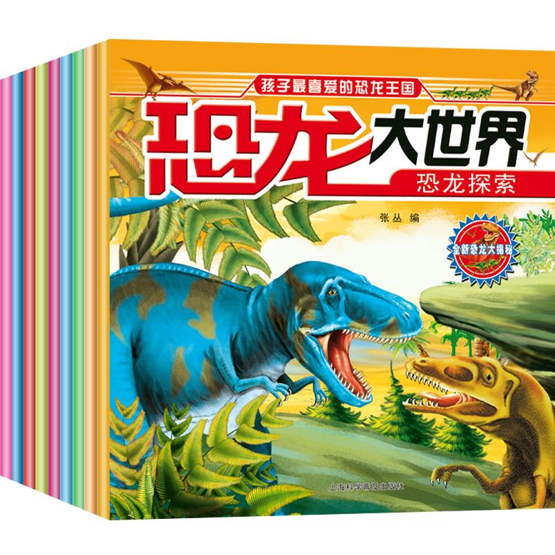动物科普书籍中国少年读物3-4-5-6-7-8岁带拼音的