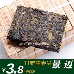 克古树纯料生茶50景迈小方砖野生春尖普洱茶砖景迈云南普洱茶