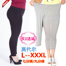 薄款 女装 外穿高腰弹力显瘦七九分裤 夏胖mm莫代尔打底裤 加肥加大码
